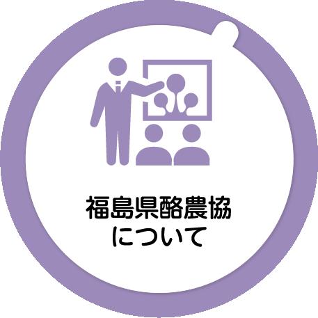 福島県酪農協について