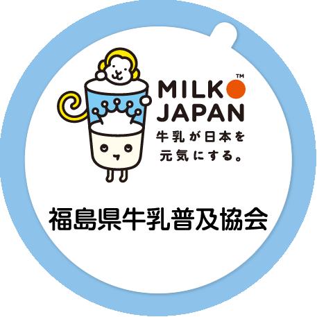 福島県牛乳普及協会