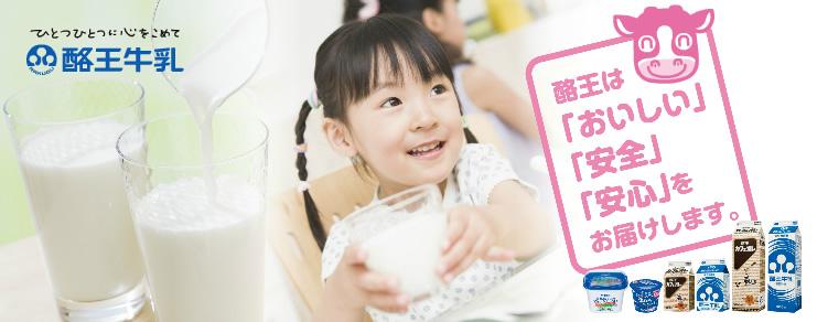 酪王乳業株式会社