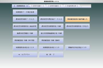 再建システム画面