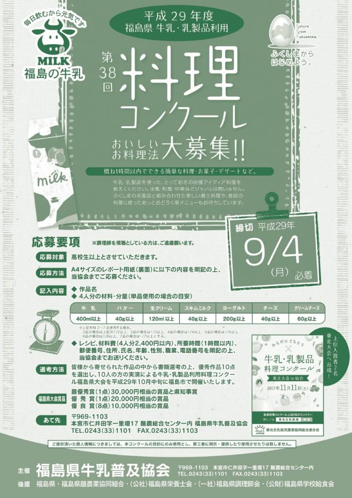 2017_料理コンクール