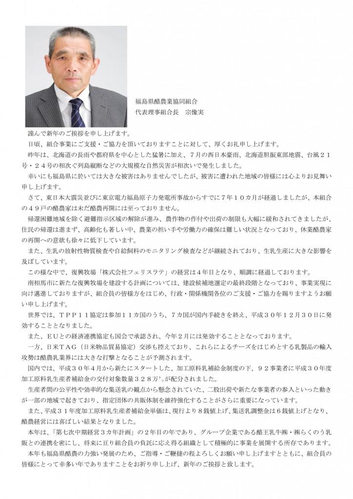 2019年頭組合長挨拶(HP用)2-1