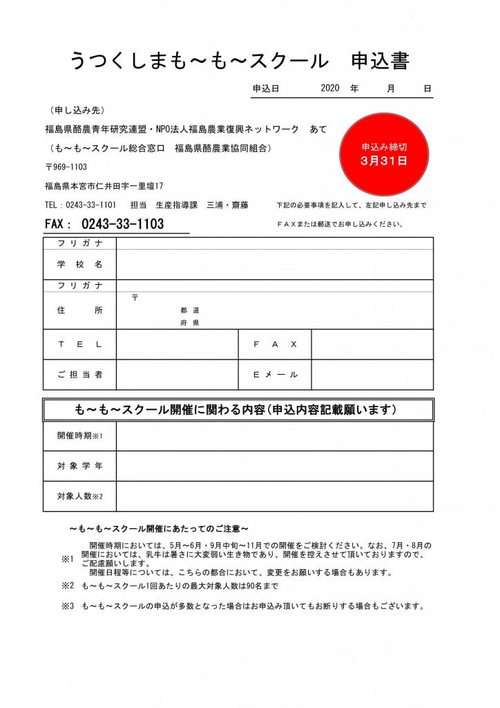 も~も~スクール申込書-1