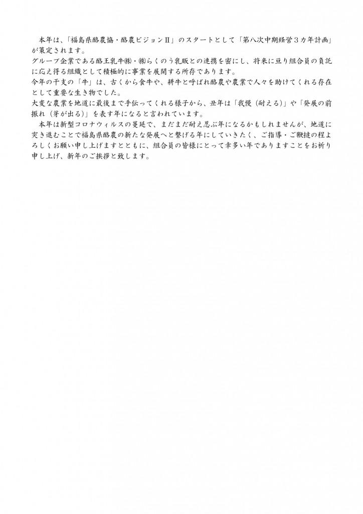 R3年組合長新年挨拶(web用)-2