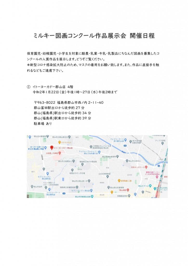 ミルキー図画コンクール作品展示会開催日程-1