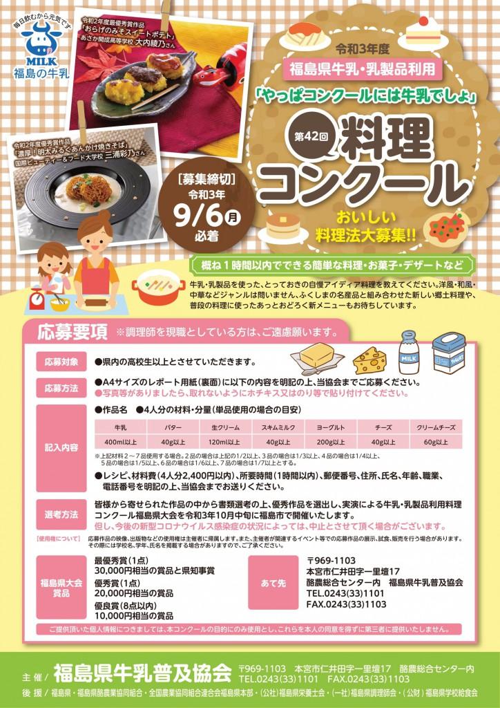 2105_cooking_A4_omo_5-1
