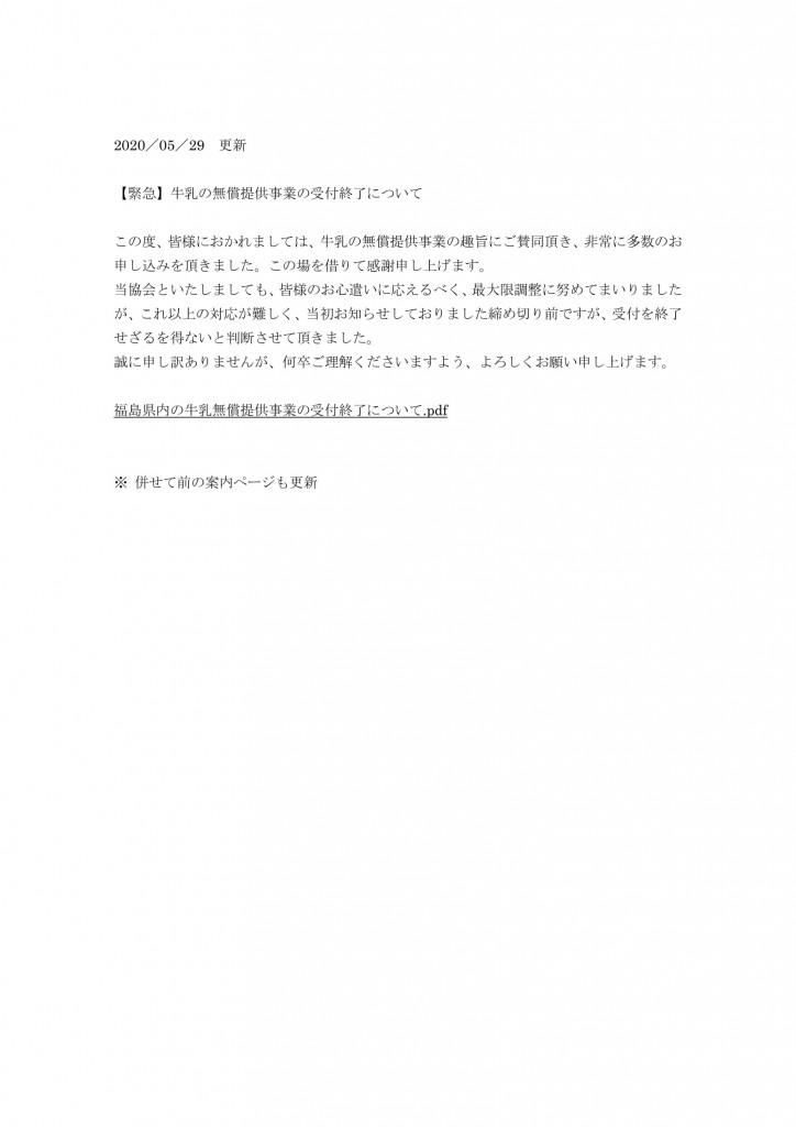 ホームページ用文書 020529甲斐更新・受付中止連絡② PDFver-1